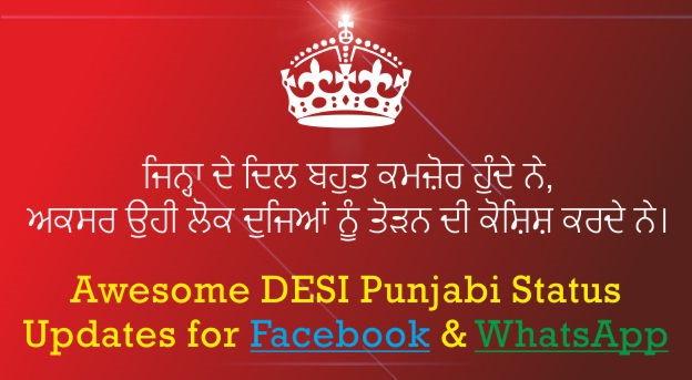 desi ghaint funny punjabi status updates facebook adn whatsapp