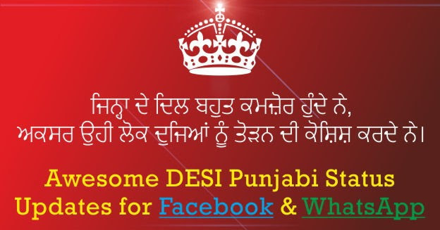 Awesome Desi Funny Punjabi Facebook Status Updates