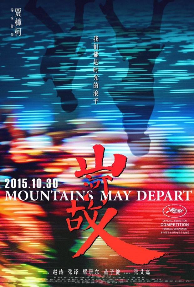 Sơn Hà Cố Nhân - Mountains May Depart (2015)