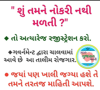 TALIM ROJAGAR RAGISTRATOIN OF GUJARAT GOVERNMENT DIRECTORATE OF EMPLOYMENT AND TRAINING 2020.