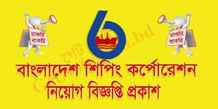 বাংলাদেশ শিপিং কর্পোরেশন নতুন চাকরির নিয়োগ সার্কুলার