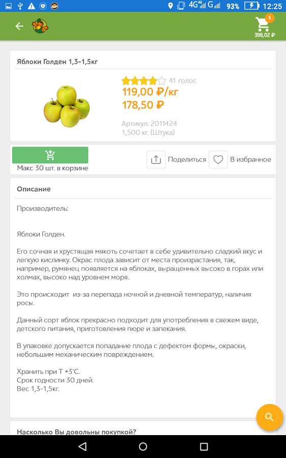 Утконос Интернет-гипермаркет- screenshot