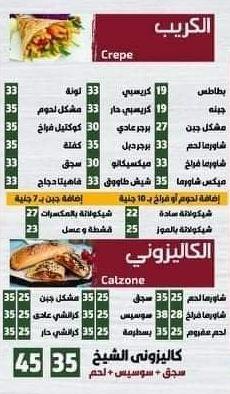اسعار ساندوتش الشيخ