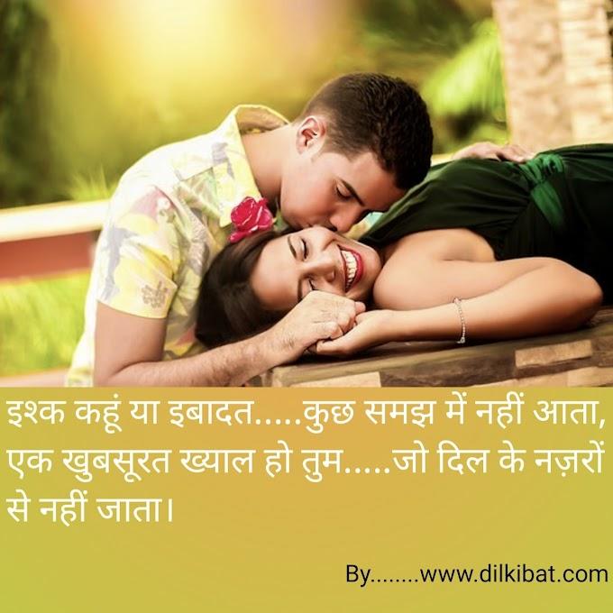 Hindi Shayari/हिंदी शायरी दो दिलो की बात।