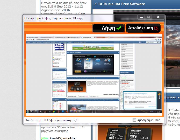 Πρόγραμμα λήψης στιγμιότυπου Οθόνης (New Version) Era