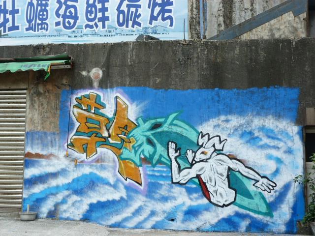 TAIWAN .Le port de SU AO - P1090158.JPG
