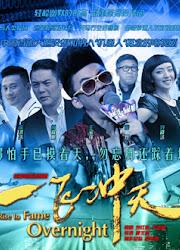 Rise to Fame Overnight China Drama