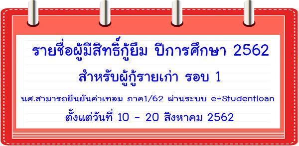 https://sites.google.com/a/sau.ac.th/scholarship2/pra-ka-sns-kea-di-siththi-ku-pi62-rxb-1