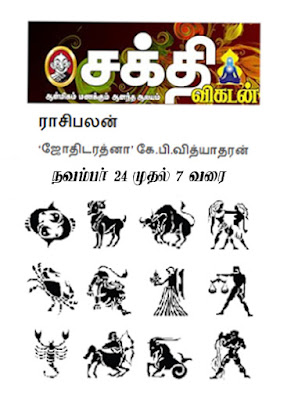 Tamil Raasi Palan for November 10, 2015 to November 23, 2015