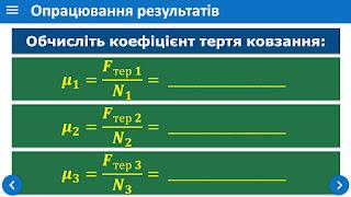 Визначення коефіцієнта тертя ковзання