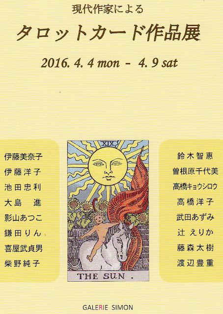 tarot 現代作家による タロットカード作品展。2016/04/04 - 04/09。