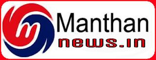 manthannews.in photo के लिए इमेज परिणाम