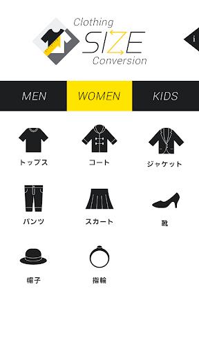 服のサイズ変換表
