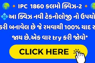 Police bharati 2020 (IPC 1860 QUIZ-2)