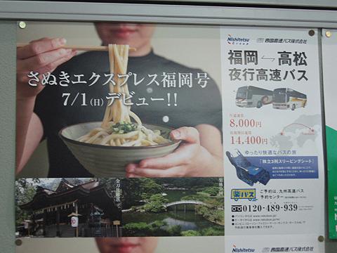 西鉄高速バス「さぬきエクスプレス福岡号」路線ポスター