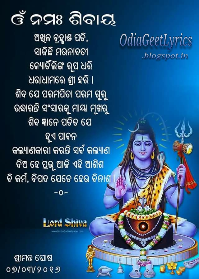 Lyric om lyrics : Om namah Shivaya : Odia shiva bhajan Lyrics