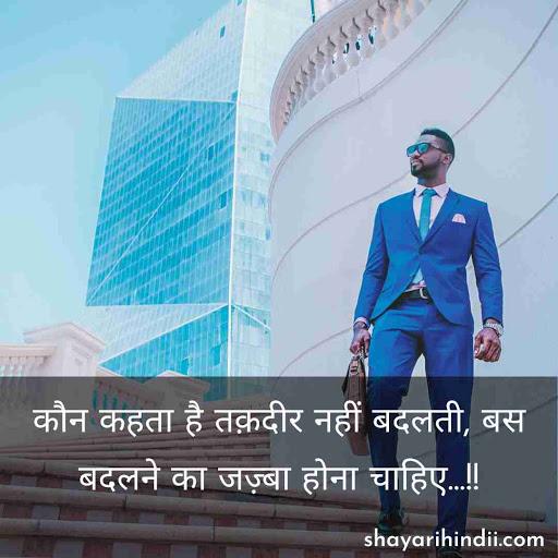 Motivational Shayari In English