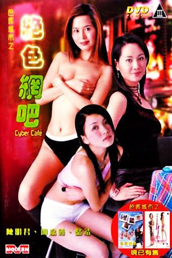 [จีน 18+] Cyber Cafe (2003) [Soundtrack ไม่มีบรรยายไทย]