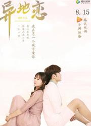 Long-Distance Relationship China Drama