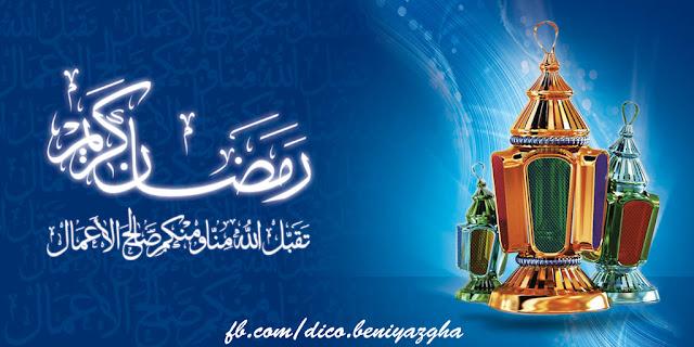 غرة رمضان الخميس