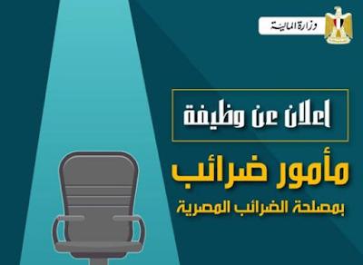 مطلوب 300 مأمور ضرائب فحص وحصر الكترونى للعمل بمصلحة الضرائب المصرية 2021