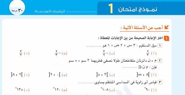 نماذج امتحانات المعاصر فى الهندسة للصف الثالث الاعدادى ترم ثانى بالاجابات