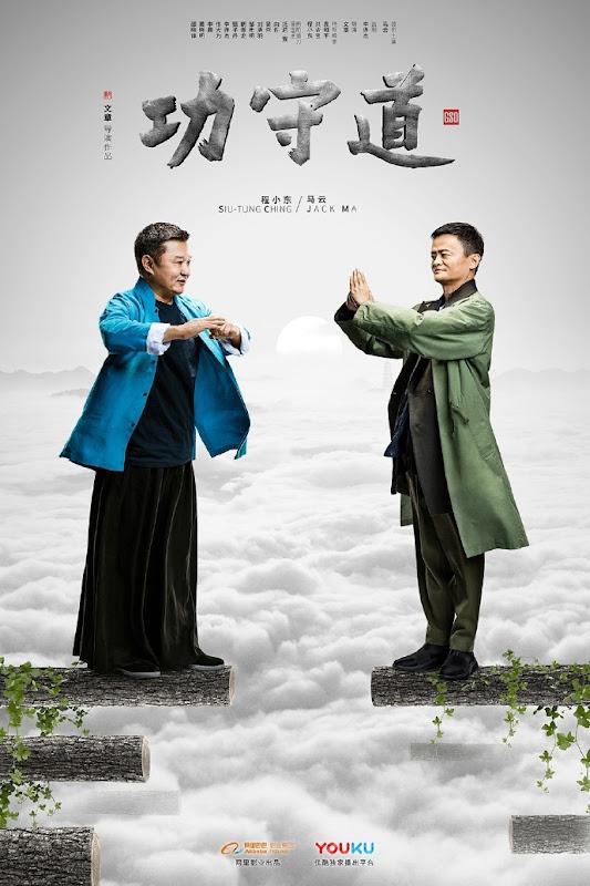 GSD China Movie