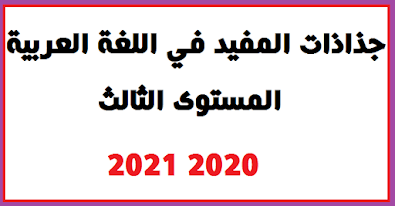 جذاذات المفيد في اللغة العربية الثالث ابتدائي المنهاج المنقح
