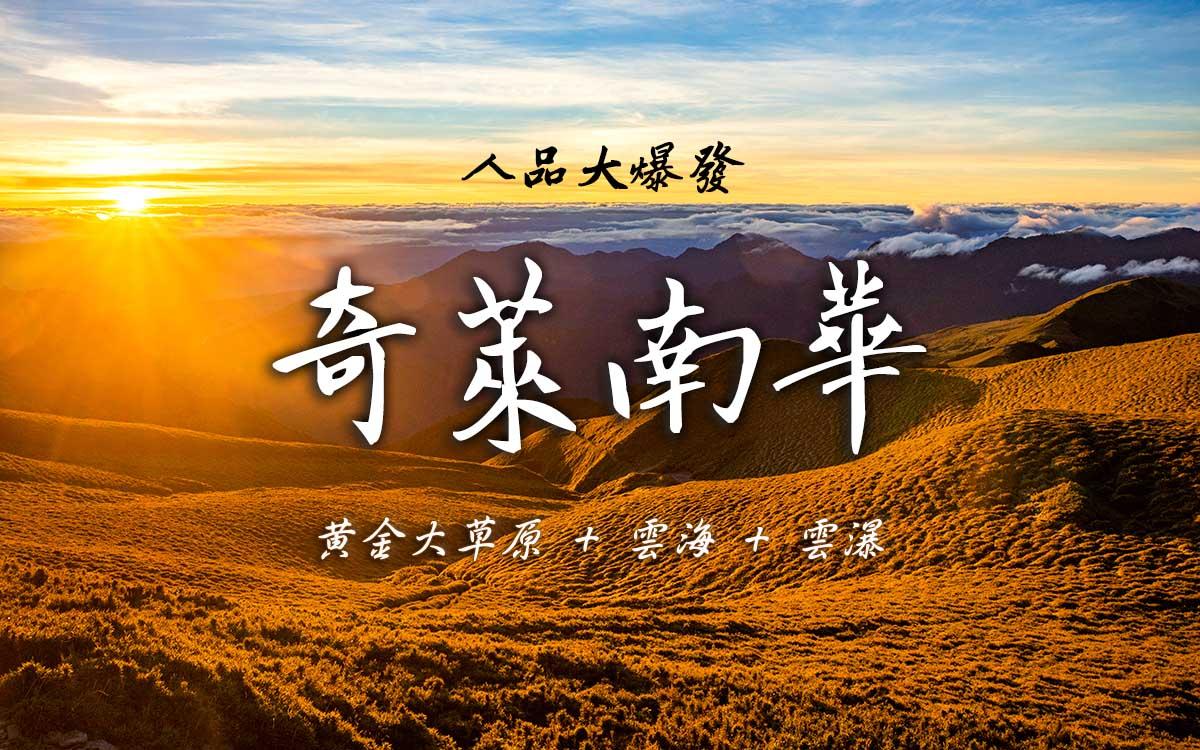 奇萊南華 奇萊南峰 黃金大草原 日出