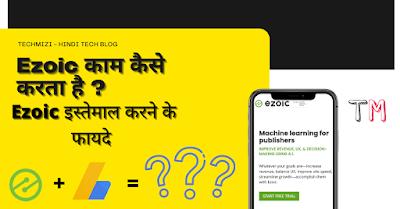 Ezoic Kya Hai ? Ezoic इस्तेमाल कैसे करें. Ezoic की पूरी जानकारी हिंदी में.