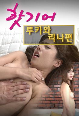 [เกาหลี 18+] Hot Gear Ep 3 (2015) [Soundtrack ไม่มีบรรยายไทย]