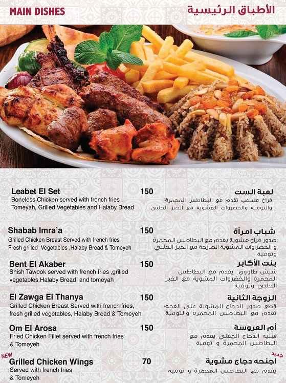 منيو مطعم ستديو مصر 4