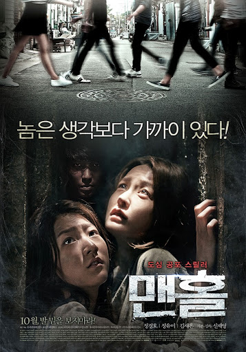Manhole (2014) ปริศนาฆาตกรวิปริต