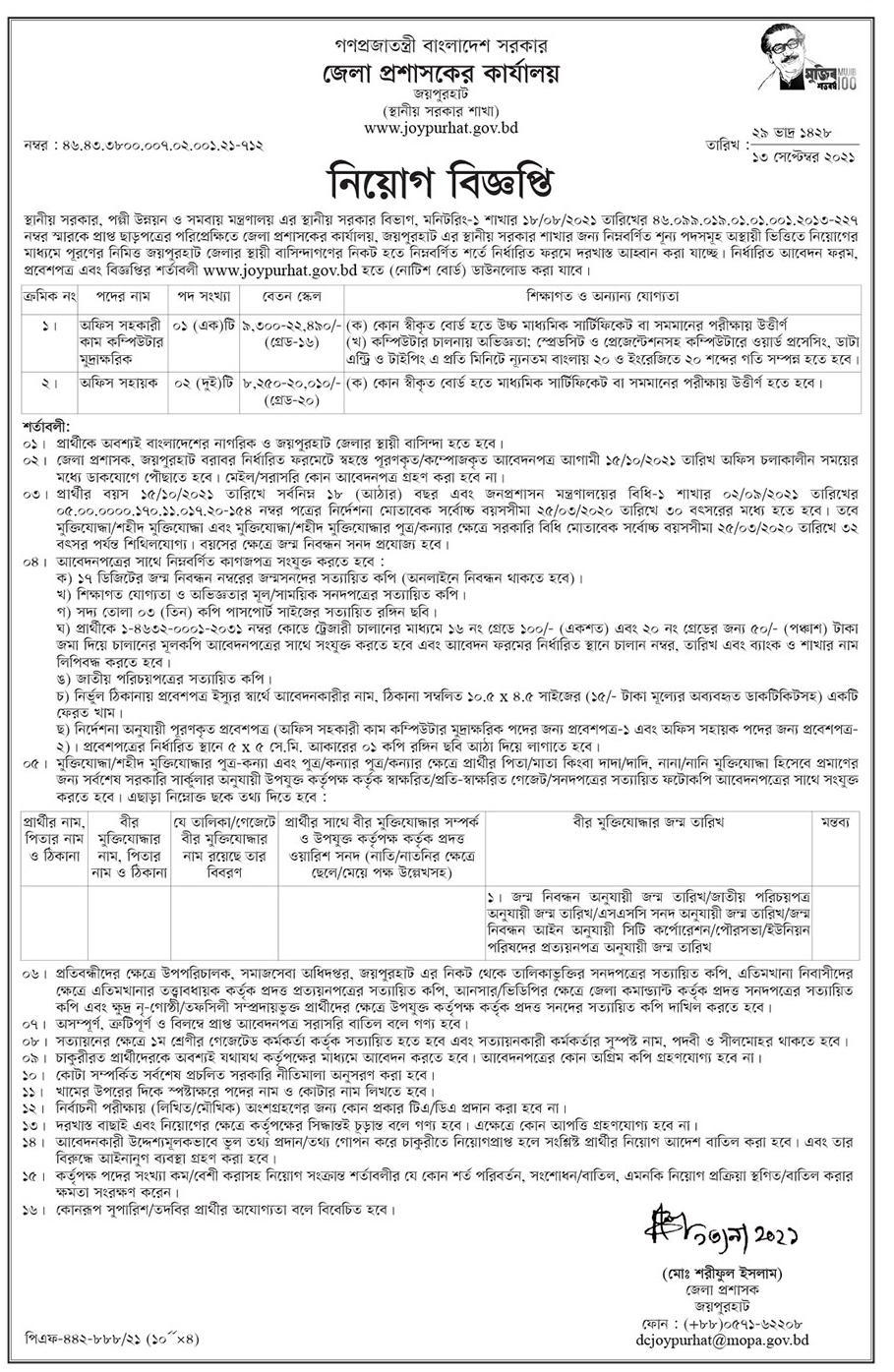 জয়পুরহাট জেলা প্রশাসকের কার্যালয় নিয়োগ বিজ্ঞপ্তি ২০২১