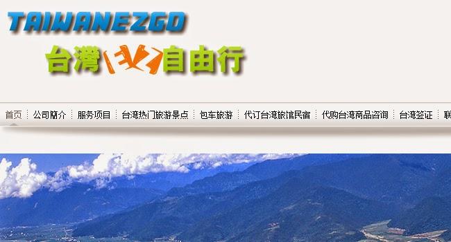 網頁製作案件:Taiwanezgo 台灣EZ自由行