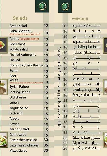 منيو مطعم المصريين