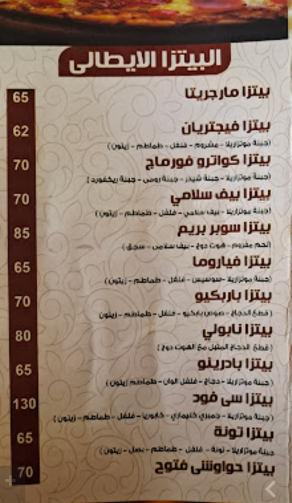 منيو مطعم فتوح رأس البر 2