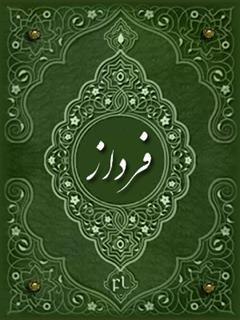 فرداز Cover