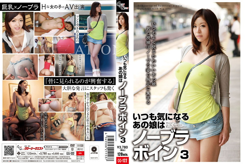 GG-122 That Daughter Who Always Worries About Is A Braless Big Breasts. 3