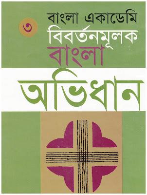 বিবর্তনমূলক বাংলা অভিধান - গোলাম মুরশিদ ৩য় খন্ড