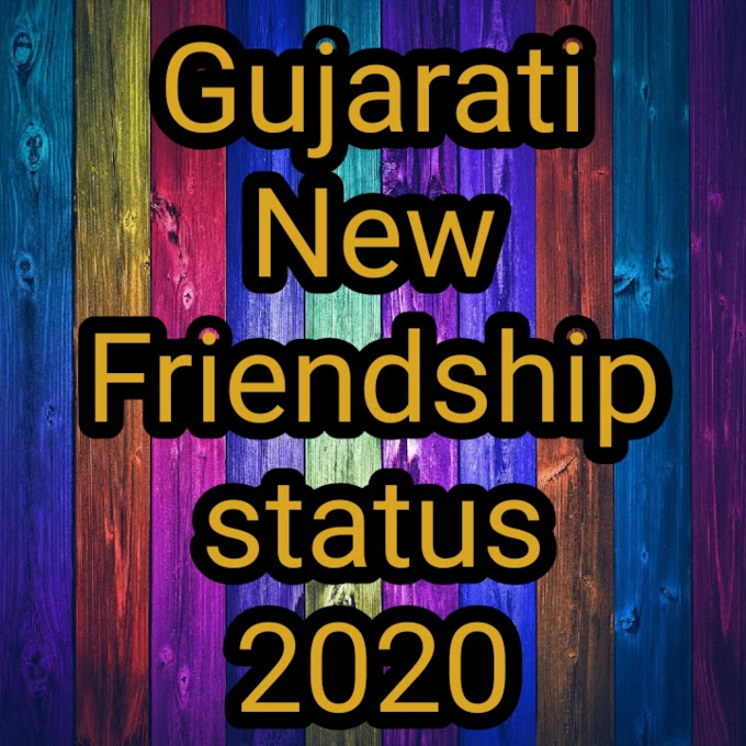 New Friendship, Dosti Status in Gujarati, for Facebook & Instagram 2020-21