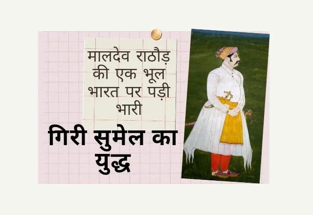 Giri Sumel ka yudh and jaita kumpa story in Hindi