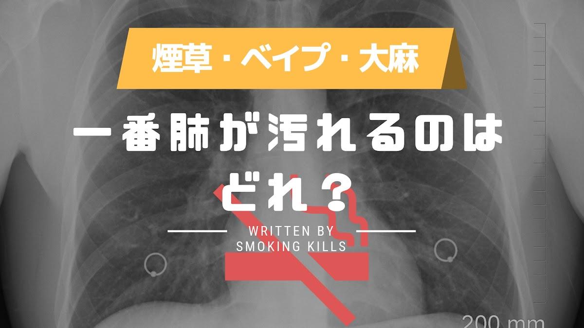 タバコ、ベイプ、大麻の煙があなたの肺に及ぼす影響・比較|目で見る喫煙による害