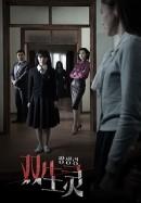 Hồn Ma Song Sinh - Twin Spirit (2015)