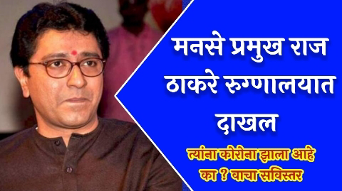 राज ठाकरे रुग्णालयात दाखल ! Letest Marathi News