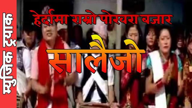 Karaoke of Jhilimili Pokhara Sahar Chha by Sankar 'Birahi' Gurung, Sarmila Gurung and Indra Gurung