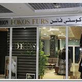 Аль Шейха Латифа Билд Fokos furs