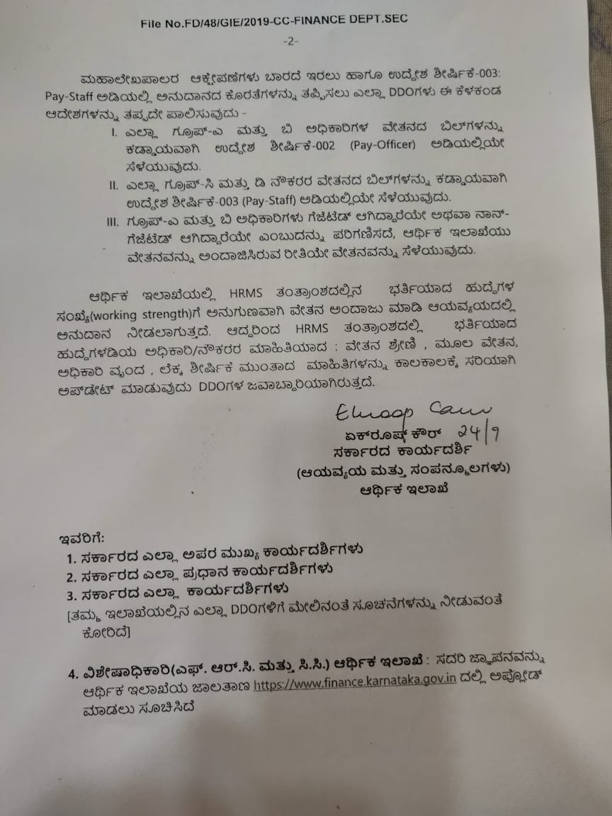 Reminder on drawing salaries of state government officials and employees with the proper purpose and title