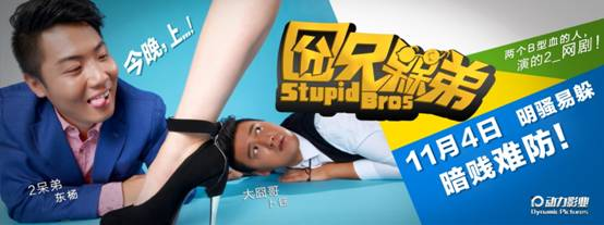 Stupid Bros China Drama
