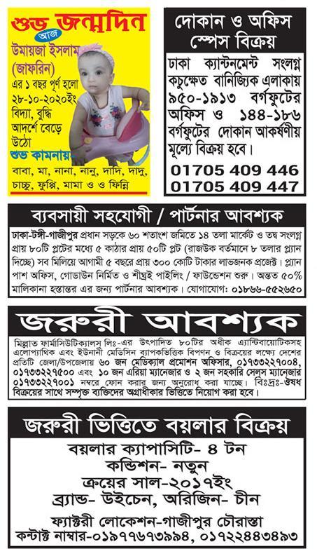 জরুরী আবশ্যক bangladesh protidin potrika ajker